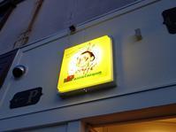 Nostra Pizza Suolico - 芋タンおかわり!