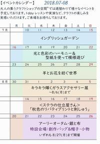 ステラの仕立屋さんイベントスケジュール2018年7月~ - Hiroshima HH
