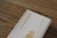漢字で - sakamichi