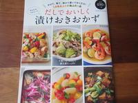 新刊『だしでおいしく漬けおきおかず』 - 子どもと楽しむ食時間