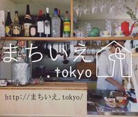 """「まちいえ東京」キックオフパーティ! - """"まちに出た、建築家たち。""""ーNPO法人家づくりの会"""