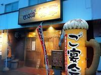 伏古の酒場笑平/札幌市 東区 - 貧乏なりに食べ歩く 第二幕
