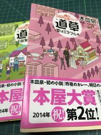 納屋Cafe読書の日「大好きな木皿泉さんの本もお薦めです」編 - 納屋Cafe 岡山