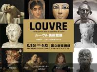 国立新美術館 『ルーヴル美術館展 肖像芸術 ―人は人をどう表現してきたか』 - My favorite things
