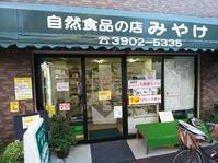 ブログはじめました! - 自然食品の店みやけのブログです