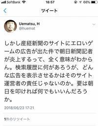朝日新聞に宣伝協力 402 - 風に吹かれてすっ飛んで ノノ(ノ`Д´)ノ ネタ帳