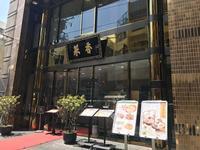 娘と横浜中華街ツアー♪「菜香新館」 - よく飲むオバチャン☆本日のメニュー