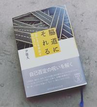 ブックレビュー  2018年6月 - 寺子屋ブログ  by 唐人町寺子屋