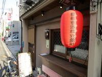 『西乃屋』肉とキンミヤソーダでモリモリ呑み喰い!!(広島本川町) - タカシの流浪記