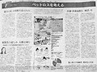 朝日新聞 2018年6月25日号 - 猫の目かわら版