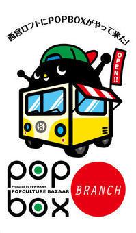 西宮ロフト「POPBOX BRANCH」開催いたします! - FEWMANY BLOG