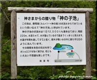 神さまからの贈り物「神の子池」 - 北海道photo一撮り旅
