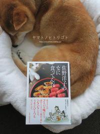 """""""佐野洋子の「なに食ってんだ」"""" - yamatoのひとりごと"""