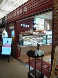 町村農場 丸の内店@東京 - 練馬のお気楽もん噺
