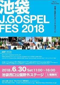 今週の土曜日は、池袋 J GOSPEL FES - The Gate of Praise 祝福日記