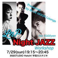"""【特別Workshop】7/29(日)    ■""""Night JAZZ"""" Dance クラス■ by LnP (瞳・FUMI・Nami Monroe) - Miss Cabaretta スケジュールサイト"""