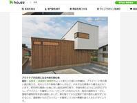 新潟の厳しい気候に対応する、高性能の美しい家19選金沢町の家 - 加藤淳一級建築士事務所の日記