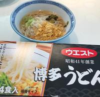 ウエストの博多うどん、やわく煮る♪これまた美味かねぇ… - Isao Watanabeの'Spice of Life'.