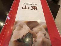 娘と横浜中華街ツアー♪「山東2号店」 - よく飲むオバチャン☆本日のメニュー