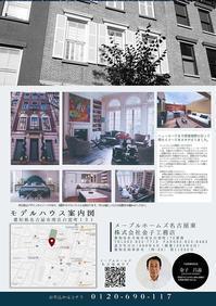 ニューヨーク マンハッタンスタイル モデルハウス 完成~~~! - メープルホームズ名古屋東
