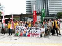 「高プロ」反対、名古屋でも緊急行動 - 酒井徹の網絡日記――日記帳 過去の私と対峙(たいじ)する――