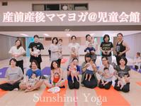 産前産後のママヨガクラス@児童会館3回コース終了しました - Sunshine Places☆葛飾  ヨーガ、マレーシア式ボディトリートメントやミュージック・ケアなどの日々