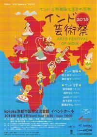 「インド芸術祭2018」に出演させていただきますー9月京都 - インド∞ー印度無限大ー
