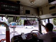 路線バス〜挙手挨拶 - 黄色い電車に乗せて…