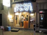 「焼きあご塩らー麺たかはし 銀座店」で背脂醬油らー麺+白めし♪88 - 冒険家ズリサン