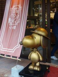 Snoopy茶屋小樽 - 夢風 御朱印日記