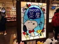 Snoopy茶屋 小樽 - 夢風御朱印日記