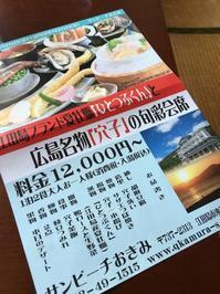 江田島、呉再発見サンビーチおきみで舌鼓 - ホリー・ゴライトリーな日々