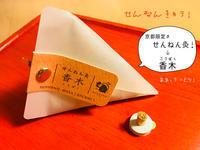 京都のおみやげ*うっとり♥京都限定のせんねん灸「香木」 - maki+saegusa