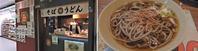 昼食を蕎麦屋二軒で食べました。「カフェドマックス}&「相生坊」 - ワイン好きの料理おたく 雑記帳
