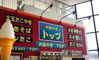 大阪やき トップ/札幌市 東区 - 貧乏なりに食べ歩く 第二幕