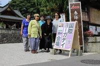 国際ヨーガディIN岩手 - NPO法人日本ヨーガ療法士協会・岩手