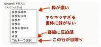 MacでGoogle日本語入力にしたらレインボーカーソルは出なくなったが… - MUTSUぼっくり