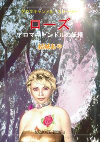 電子書籍■ローズ: アロマキャンドルの妖精 - 仮想世界の多重人格 Multiple personality of virtual world