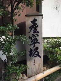 静かな産寧坂をお散歩  - mayumin blog 2