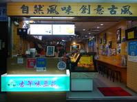 台湾2018 古早味豆花さんの豆花 - *のんびりLife*
