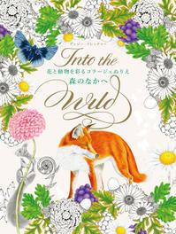 大人の塗り絵新作発売!花と動物を彩るコラージュぬりえ森のなかへ - オトナのぬりえ『ひみつの花園』オフィシャル・ブログ