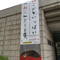 長谷川潾二郎の猫の絵 - ズームでバッチリ
