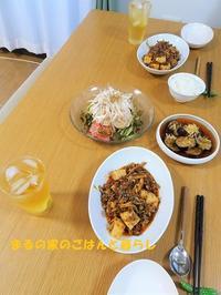 マーボー豆腐など - まるの家のごはんと暮らし