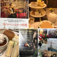 銀座で☕️Afternoon Tea と🎬映画三昧 - ♪Maririn's Tea Salonへようこそ