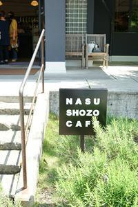 【那須のNASU SHOZO CAFE】 - ふくすけのコネコネ 編み編み てくてく日記