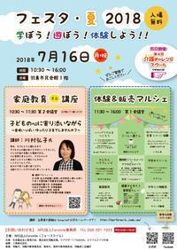 7月16日はフェスタ・夏2018で楽しく学ぼう! - ー思いやりをカタチにー 株式会社羽島企画の社長ブログ