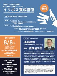 いよいよ明日!イクボス養成講座に登壇します - ー思いやりをカタチにー 株式会社羽島企画の社長ブログ