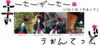 【捜索願イ】ラオスの精霊人形「マーサー・ガーサー」が失踪したーっ! - maki+saegusa