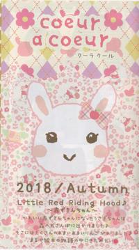 クーラクール 2018年秋物のカタログ。 - チャーコの徒然日記
