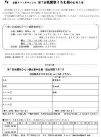 第7回祇園祭うちわ展 - 京都アートカウンシル